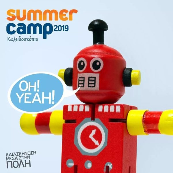 Summer Camp kaleidoskopio.edu.gr