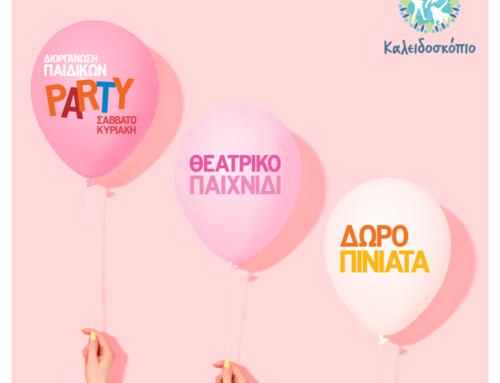 Διοργάνωση Παιδικών Πάρτι στην Ελευσίνα