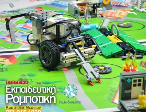 Εκπαιδευτική Ρομποτική στην Ελευσίνα