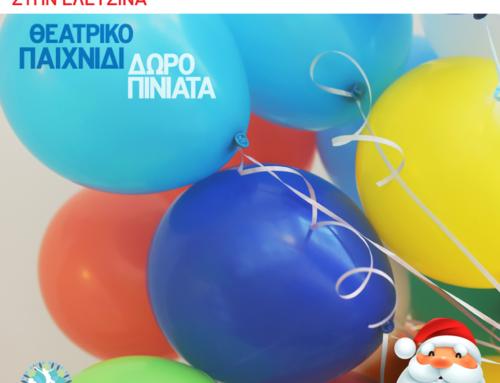 Διοργάνωση Παιδικών Πάρτι στην Ελευσίνα // Δεκέμβριος 2019