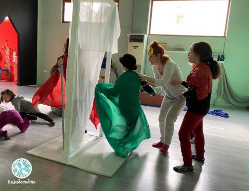 Εργαστήρια Θεατρικού Παιχνιδιού στην Ελευσίνα Για Παιδιά Ηλικίας από 6 – 11 ετών