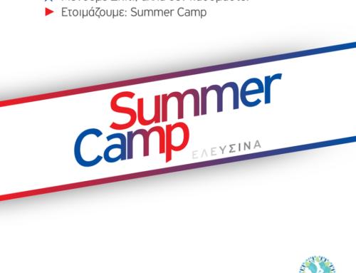 Μένουμε Σπίτι, αλλά δεν καθόμαστε! Ετοιμάζουμε: Summer Camp