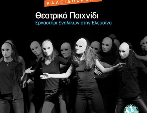 Εργαστήρι Ενηλίκων στην Ελευσίνα: Θεατρικό Παιχνίδι