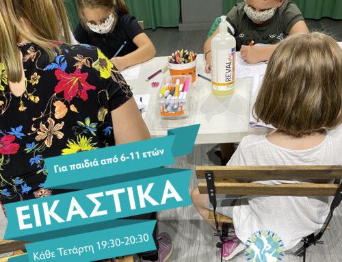 Ένα διαφορετικό εργαστήρι Εικαστικών στην Ελευσίνα για παιδιά 5,5 – 11 ετών.