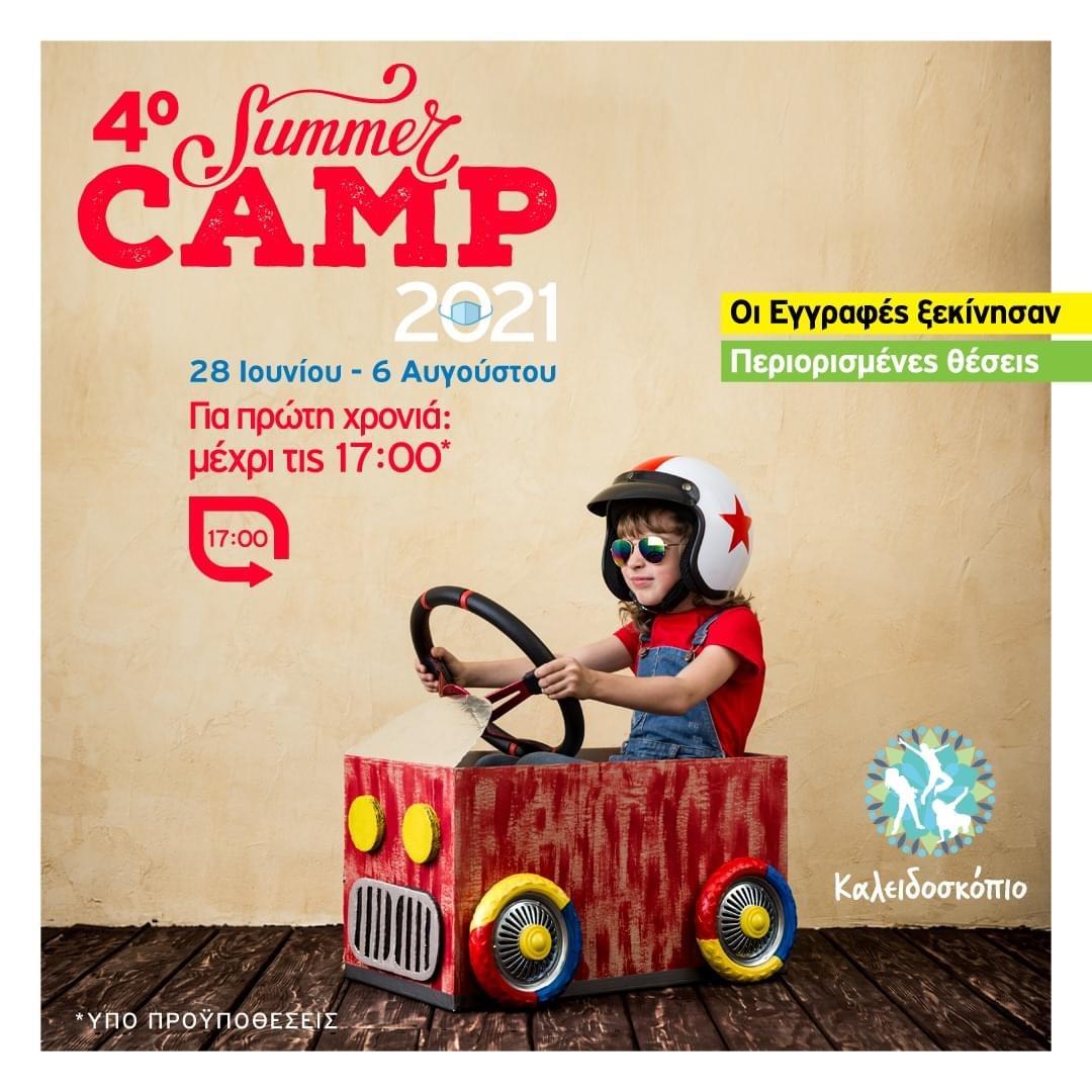 Τέταρτο Summer Camp 2021 στο Καλειδοσκόπιο. 28 Ιουνίου – 6 Αυγούστου στην Ελευσίνα