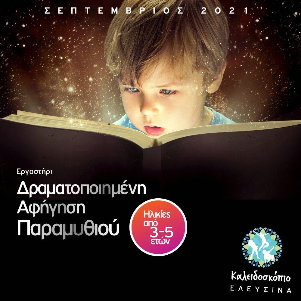 Σεπτέμβριος στην Ελευσίνα: Εργαστήρι «Δραματοποιημένη Αφήγηση Παραμυθιού» για παιδιά ηλικίας 3-5 ετών