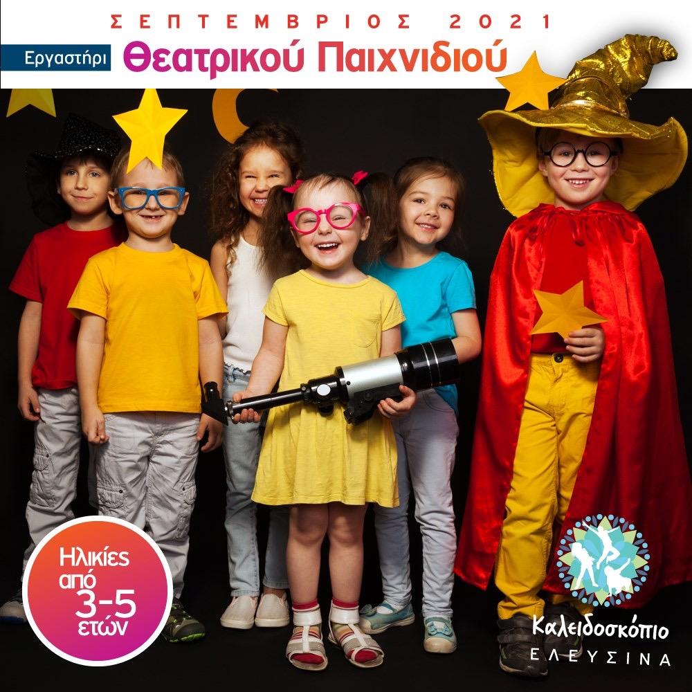 Σεπτέμβριος στην Ελευσίνα: Εργαστήρι Θεατρικού Παιχνιδιού για παιδιά από 3- 5 ετών