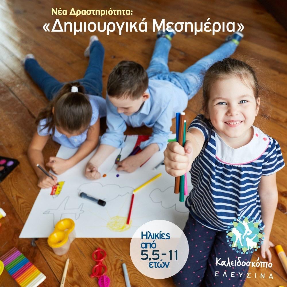 Νέα Δραστηριότητα: «Δημιουργικά Μεσημέρια στην Ελευσίνα για παιδιά ηλικίας από 5,5 – 11 ετών»