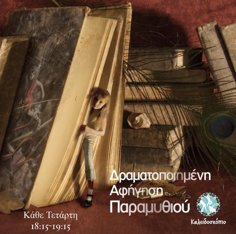 Δραματοποιημένη Αφήγηση Παραμυθιού στην Ελευσίνα για παιδιά από 3 – 4,5 ετών