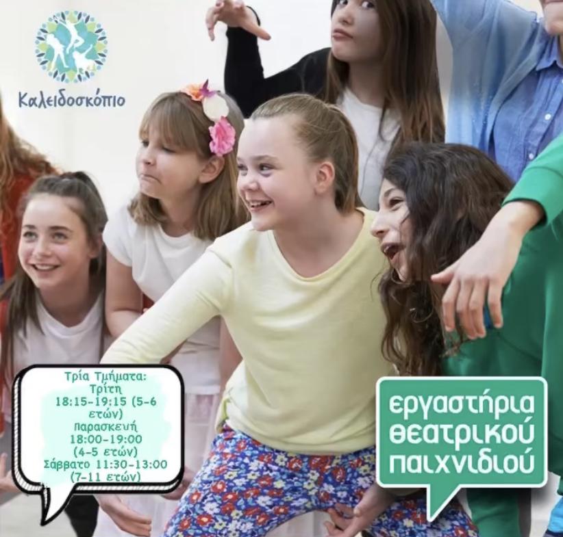 Εργαστήρια Θεατρικού Παιχνιδιού στην Ελευσίνα για παιδιά από 3-11 ετών