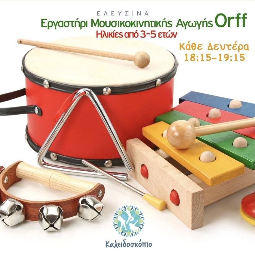 Εργαστήρι Μουσικοκινητικής Αγωγής Orff για παιδιά από 3- 5 ετών